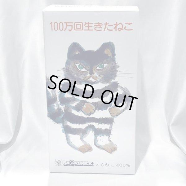 画像1: ▲買取品▲ 【開封】ベアブリック 400% 100万回生きた猫 とらねこ BE@RBRICK メディコムトイ (1)